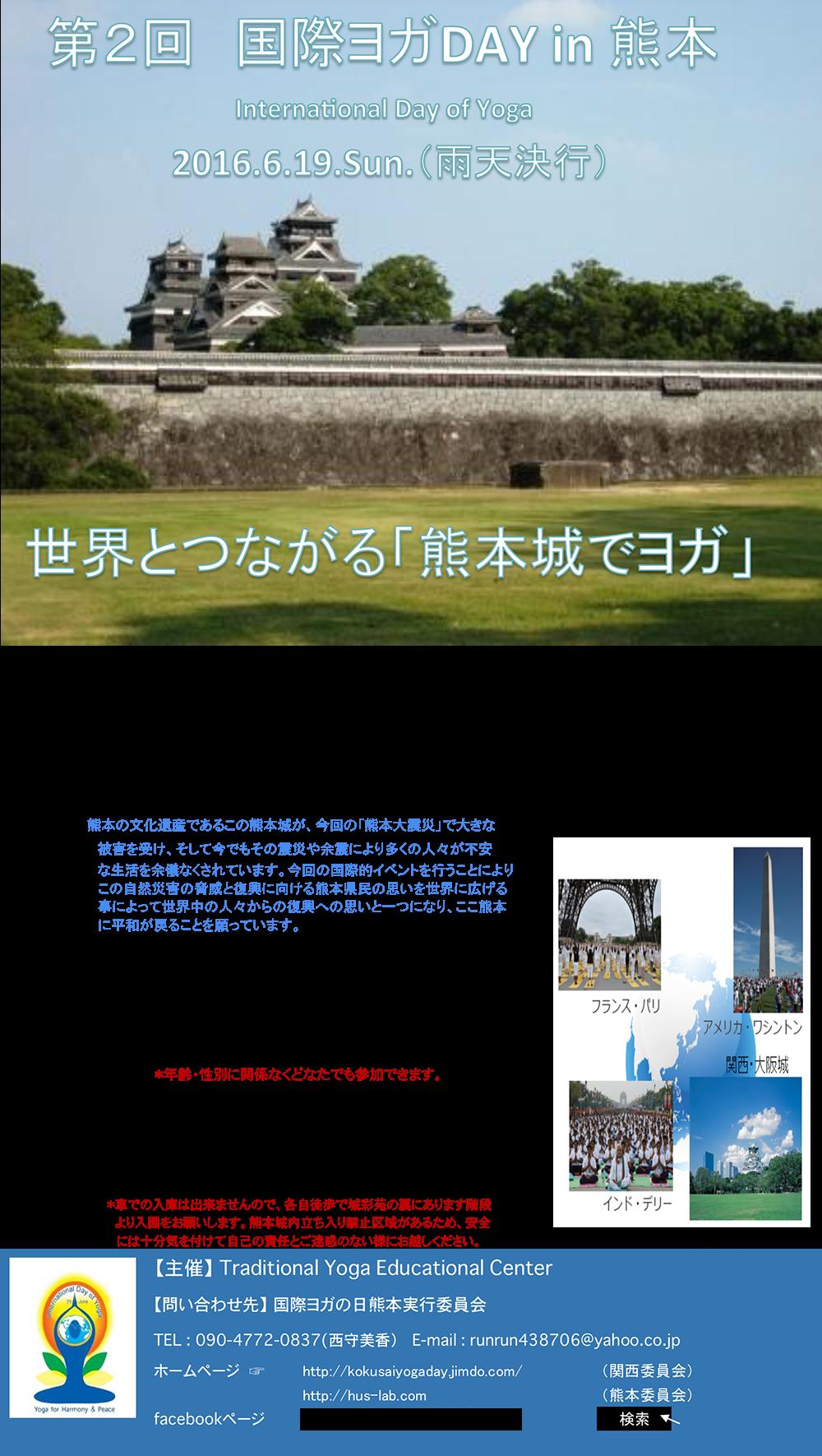 第二回 国際ヨガDAY in熊本