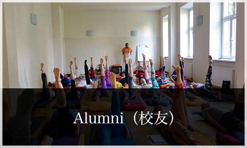 Alumni(校友)